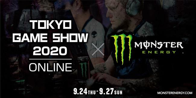 モンスターエナジー「東京ゲームショウ2020 オンライン」オフィシャルドリンクに決定!