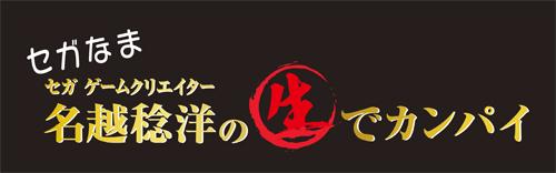 「セガなま TGSスペシャル」9月27日(日)20:00より放送!鬼越トマホークさんをゲストに迎え、セガ最新情報をお届け!