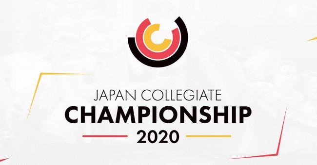 ライアットゲームズ、JCC全日本大学選手権2020『JCC 2020』優勝チーム決定