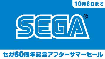 全80タイトル以上が最大90%OFF!PlayStation™Storeとニンテンドーeショップにて『セガ60周年記念 アフターサマーセール』開催!