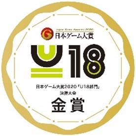 日本ゲーム大賞2020「U18部門」 結果発表!
