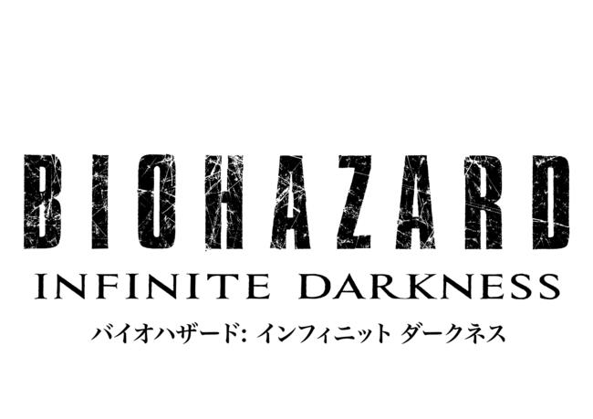「バイオハザード」フル3DCGアニメーション、初の連続CGドラマシリーズ化!!