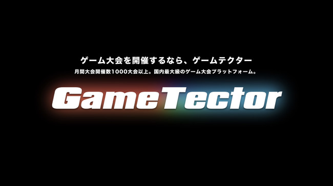 【ゲーム大会開催プラットフォームGameTector】「全国都道府県対抗eスポーツ選手権 2020 KAGOSHIMA」千葉県予選大会を運営。