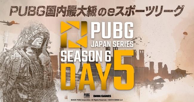 DMM GAMES主催PJSseason6 Phase2 Day5の配信概要の公開