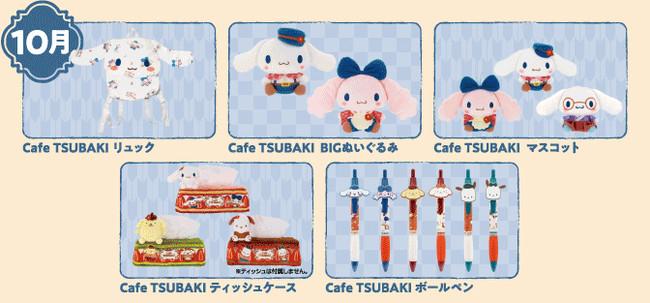 「おいでよ!ぼくたちのCafé TSUBAKI in もーりーふぁんたじー」限定プライズゲーム用景品 第一弾