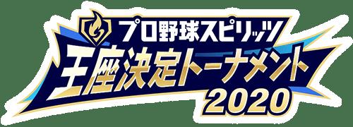プロ野球スピリッツの王座をかけた戦いがいよいよ開幕‼ オンライン予選セ・リーグ 10月26日 オンライン予選 パ・リーグは11月9日から!