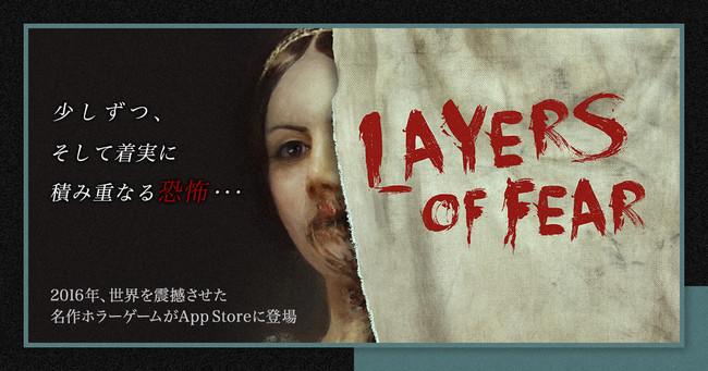 DMM GAMES 【Layers of Fear】世界を震撼させた名作ホラーゲーム「Layers of Fear」がApp Storeにてお得なハロウィンセールを開催!