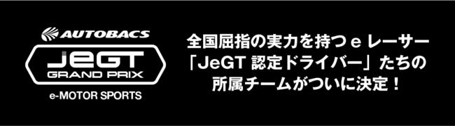AUTOBACS JeGT GRAND PRIX 2020 Series「JeGTドラフト会議」開催のご案内