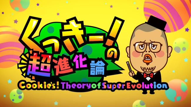 """野性爆弾くっきー!のパズルゲームが装いを新たに登場!""""くっきー!の超進化論"""" Nintendo Switchにてリリース!"""