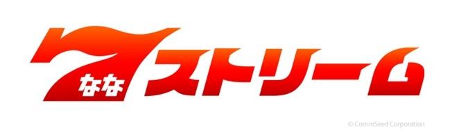 ご自宅のTVが遊技機に!人気機種を大画面でプレイできる Amazon Fire TV向けクラウド型パチンコ・パチスロゲーム『7ストリーム』に 11月16日よりGクラスタ技術の提供を開始