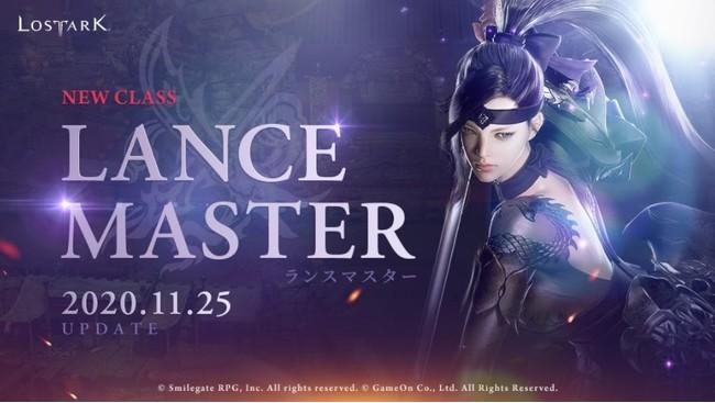 すべての人に捧げるオンラインRPG『LOST ARK』 新キャラクター「ランスマスター」実装アップデートを11月25日(水)に実施!アップデート特設ページを本日公開!