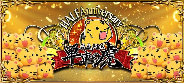 No.1ヤンキーゲーム『暴走列伝 単車の虎』ヤマダゲーム版がハーフアニバーサリーキャンペーンを実施。開始を記念して、ヤマダデンキオリジナルバイクパーツを全ユーザーに配布!
