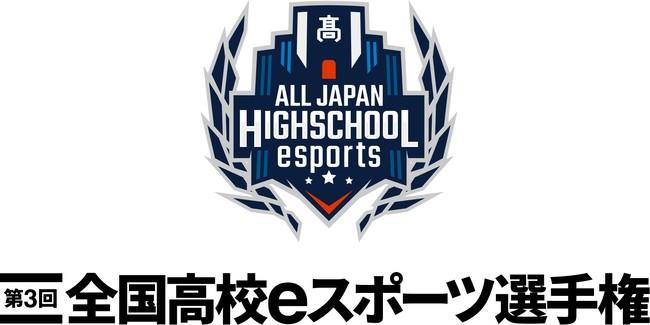 『第3回全国高校eスポーツ選手権』ロケットリーグ部門 決勝大会進出4チームが決定!