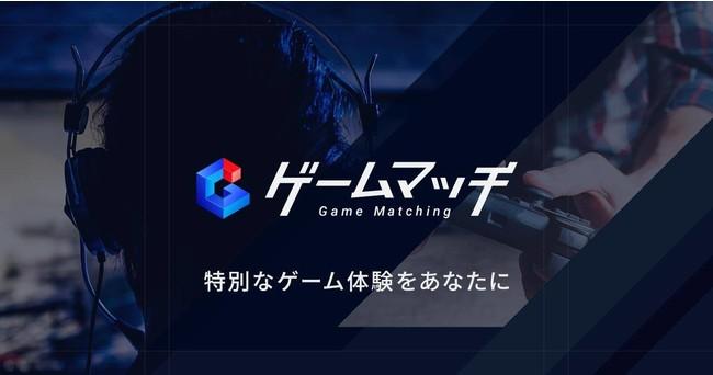 特別なゲーム体験をあなたに。憧れのYouTuberやプロゲーマーとゲームができるサービスが誕生!