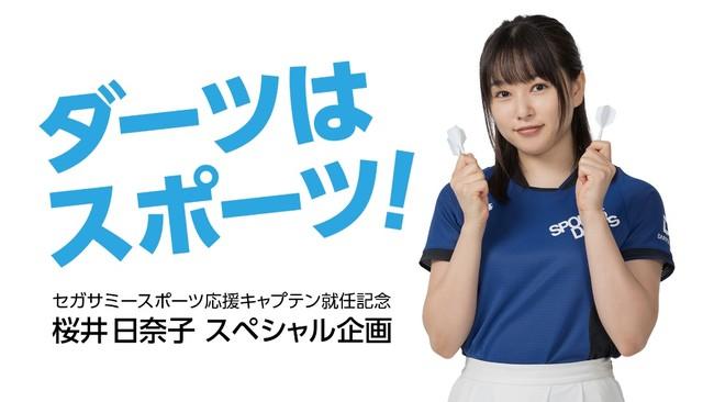 セガサミースポーツ応援キャプテン就任記念 桜井日奈子さんがダーツを応援!ダーツライブとのタイアップ企画がスタート。