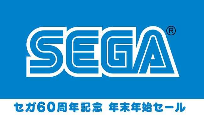 全100タイトル以上が最大90%OFF!PlayStation™Storeとニンテンドーeショップにて『セガ60周年記念 年末年始セール』開催!