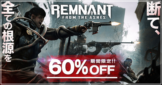 【期間限定‼】ハードコアアクションTPS『レムナント:フロム・ジ・アッシュ』PS4日本語版が今なら60%OFF‼