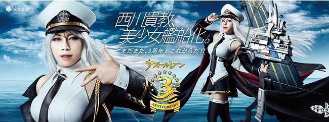 艦船シューティングゲーム「アズールレーン」新CM、12月30日(水)より放映開始 アーティスト・西川貴教さん、身も心も限界突破!色気たっぷりの美少女変身シーンに注目