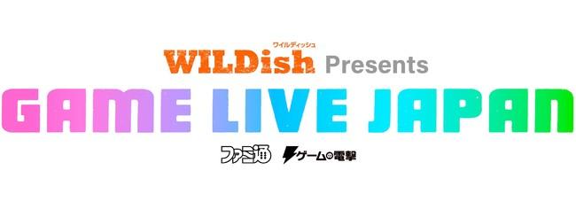 マヂカルラブリーがMC出演決定。『WILDish Presents GAME LIVE JAPAN With ファミ通・電撃ゲームアワード』3月6~7日の2日間、日本語・英語・中国語で生放送!