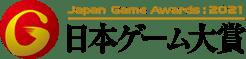 日本ゲーム大賞2021「アマチュア部門」応募概要決定!作品の募集テーマは「メビウスの輪」 応募受付は、3月1日(月)から5月31日(月)まで。