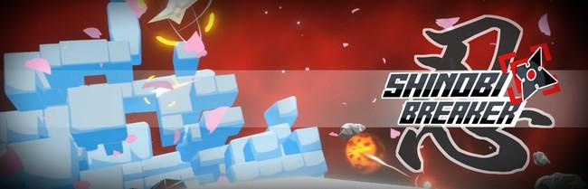 """SteamVR、App Labにて、""""新感覚VRブロック崩し""""ゲーム「Shinobi Breaker」の配信を開始!"""