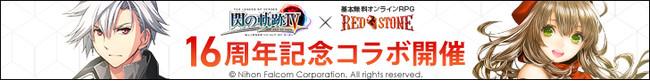 オンラインRPG 『RED STONE(レッドストーン)』「英雄伝説 閃の軌跡Ⅳ」とのコラボ開催決定!「16th Anniversary」のイベントも多数実施予定