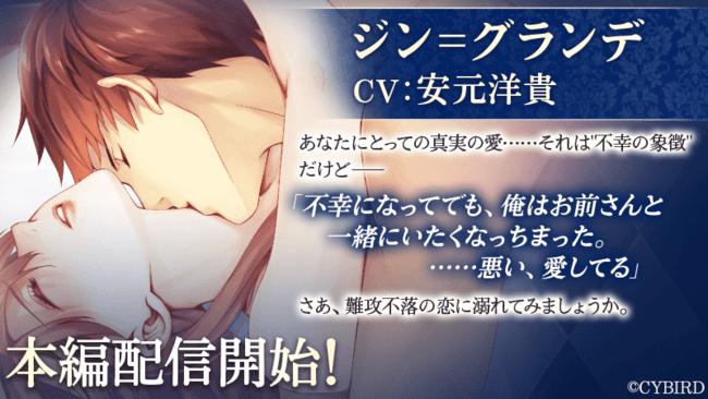 「イケメンシリーズ」最新作『イケメン王子 美女と野獣の最後の恋』「ジン=グランデ(CV: 安元 洋貴)」本編が2月22日より配信開始!