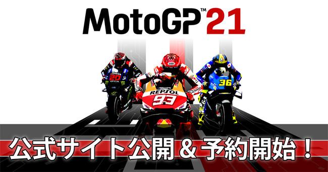 大人気バイクレースゲーム『MotoGP™』シリーズの最新作『MotoGP™21』発売決定!!公式サイト公開およびPS4™版の予約が本日開始!
