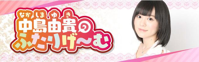 声優・中島由貴がゲーム実況やゲストとのトークをお届けするニコニコチャンネルを開設! 3月10日(水)には初回生放送が決定!