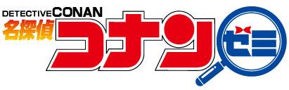 ~2021年春スタート!「名探偵コナンゼミ」~あの「ゴースト暗算」の開発者が贈る「名探偵コナンゼミ」ならではのナゾトキ!「ナゾトキ」×「コナン愛」 コナンファンに贈る、夢のような企画が実現!