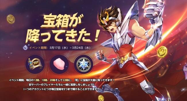 超高画質3DRPGスマートフォンゲーム『聖闘士星矢 ライジングコスモ』半周年記念イベント開催! 新キャラ「神聖衣・星矢」降臨!