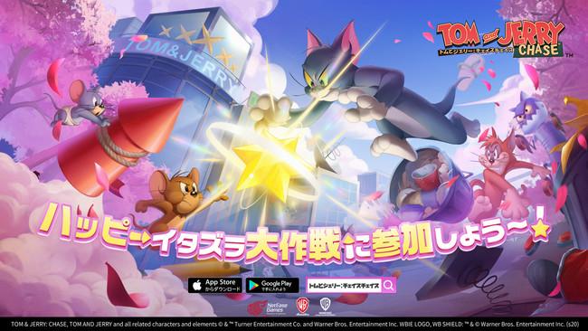 「トムとジェリー:チェイスチェイス」日本正式サービス開始!新コンテンツ、豊富なボーナスが同時登場!