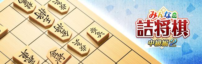 詰将棋専用AIを搭載した「みんなの詰将棋」シリーズ最新作がNintendo Switch™/PlayStation®4で配信開始!