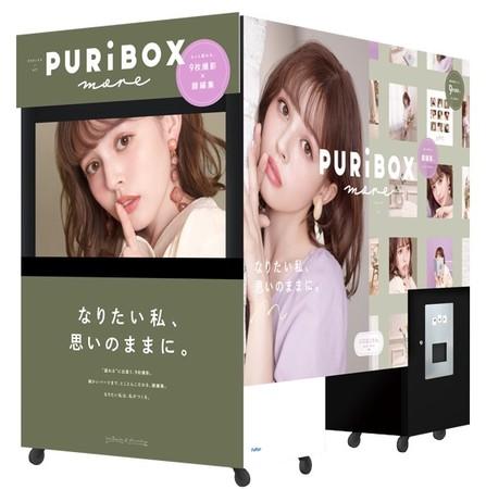 プリ機『PURi BOX more』外観イメージ