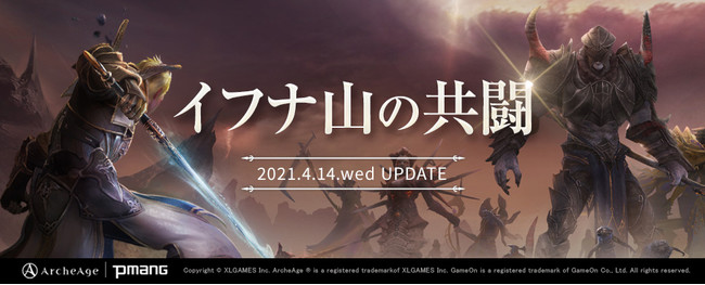超大型MMORPG『ArcheAge(アーキエイジ)』本日、最新アップデート「イフナ山の共闘」実施!さらに!最上等級の武器が当たるキャンペーンや期間限定の人狼ゲーム型イベントも開催!