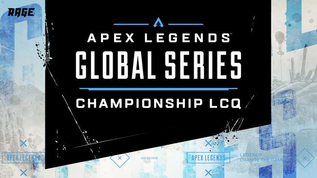 世界への最後の切符をかけた4チームを選出する「Apex Legends Global Series Championship LCQ」が2021年4月25日(日)17:50より配信開始!