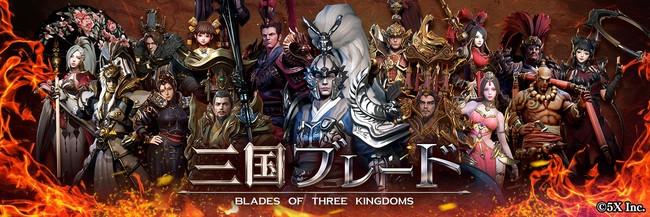 『三国ブレード』4月22日より、新武将「馬超」参上!新協力コンテンツ「神獣戦」開催!