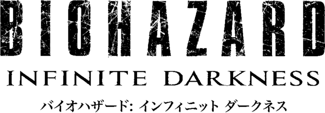 Netflixオリジナルアニメシリーズ『バイオハザード:インフィニット ダークネス』7月8日(木)、全世界独占配信決定!!