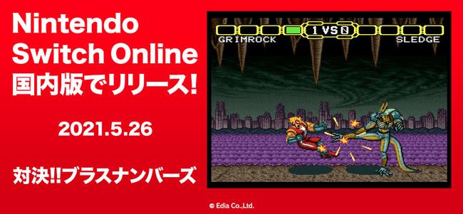 『対決!!ブラスナンバーズ』がNintendo Switch Online国内版で配信決定!