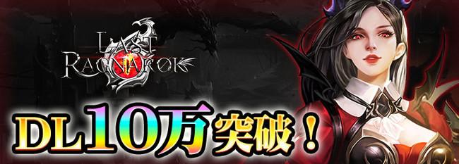 怒涛の快進撃!App Store無料ランキング7位「ラスト・ラグナロク-放置RPG」累計10万ダウンロード突破!
