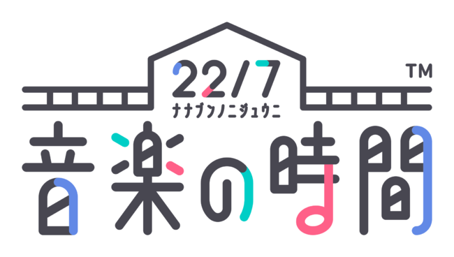 リズムゲームアプリ「22/7 音楽の時間」カバー楽曲に「夜に駆ける」「群青」を実装!さらにブロマイドカード第2弾「カラードレス」の美麗カードガチャも実施中!