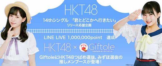 HKT48 14thシングル「君とどこかへ行きたい」応援企画HKT48✕TSUTAYA オンラインゲーム Giftole(ギフトーレ)6月16日(水)コラボイベント開催!