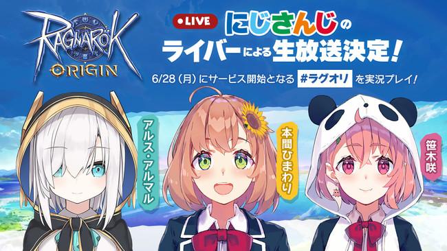 【ラグナロクオリジン】正式サービス開始まであと10日! 「にじさんじ」を起用した生放送決定!