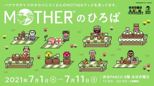 「MOTHERのひろば」渋谷PARCOほぼ日曜日で開催。