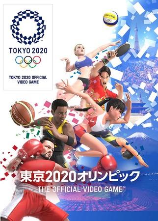 東京2020オリンピック公式ビデオゲーム『東京2020オリンピック The Official Video Game™』「トップアスリートに挑戦!」第44弾配信開始!