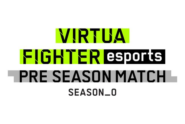 PS4™『Virtua Fighter esports』「VIRTUA FIGHTER esports PRE SEASON MATCH」エントリー受付中!