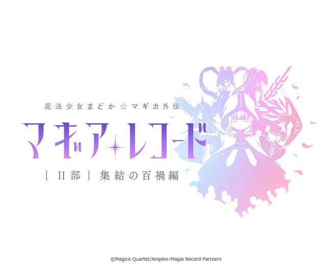 『マギアレコード 魔法少女まどか☆マギカ外伝』、ゲームサウンドトラックCD第2弾の発売が決定!