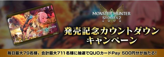 『モンスターハンターストーリーズ2 ~破滅の翼~ 』発売記念カウントダウンキャンペーン開催!