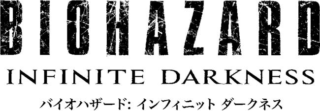 連続CGドラマ『バイオハザード:インフィニット ダークネス』制作秘話満載のメイキング映像、ついに解禁!