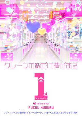 世界最多級のクレーンゲーム専門店タイトーステーション 府中くるる店1周年記念イベント開催!